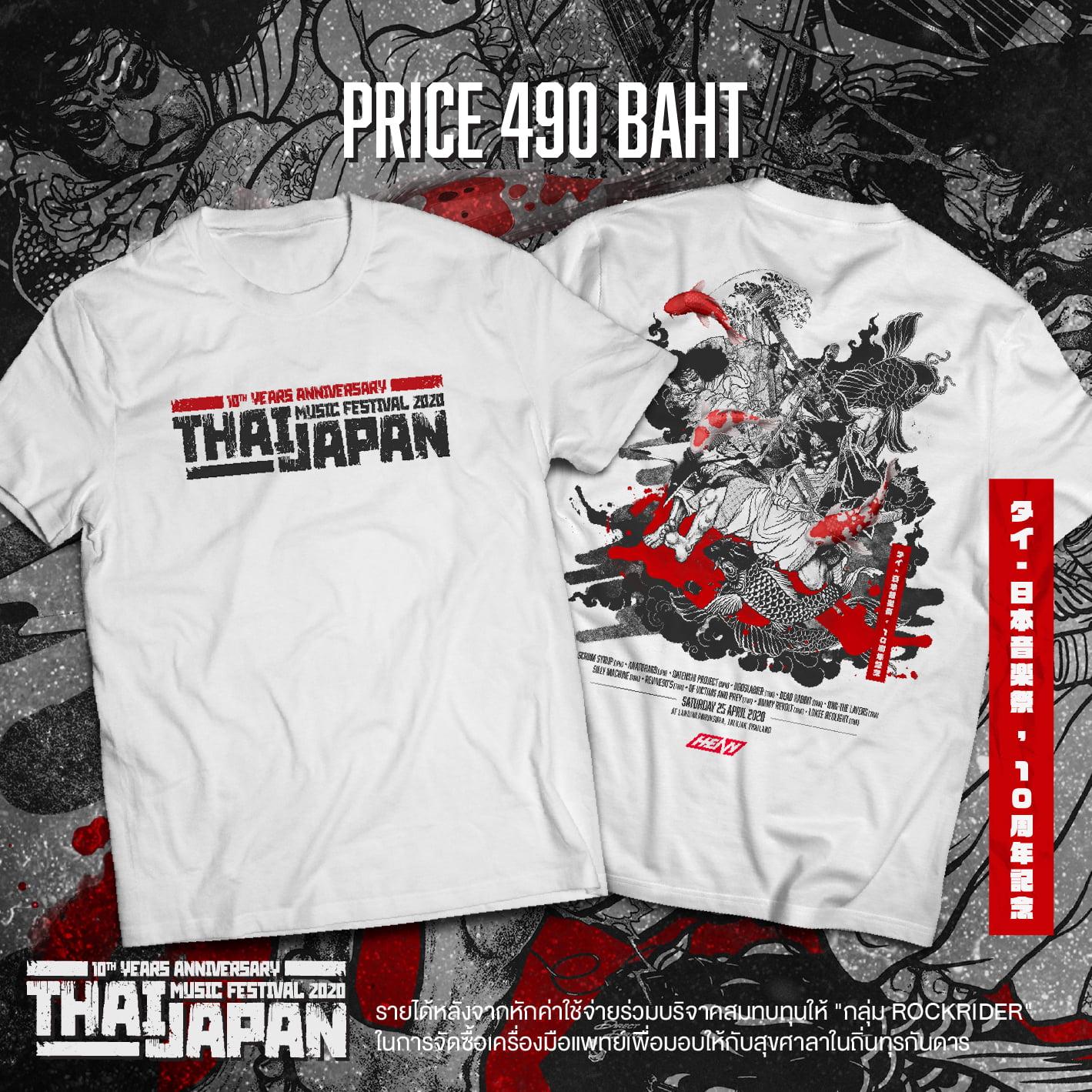 thaijapan-tee-sale